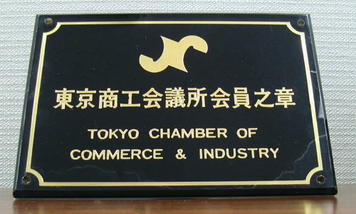 東京商工会議所会員之章