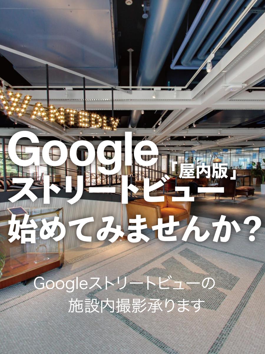 Googleストリートビュー屋内版始めてみませんか?Googleストリートビューの施設内撮影承ります