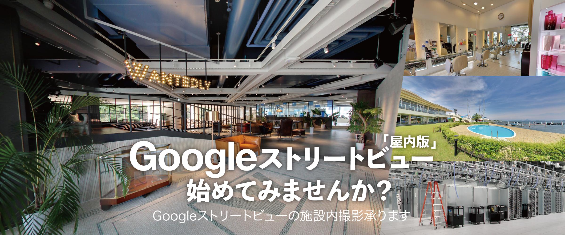 Googleストリートビュー屋内版事業