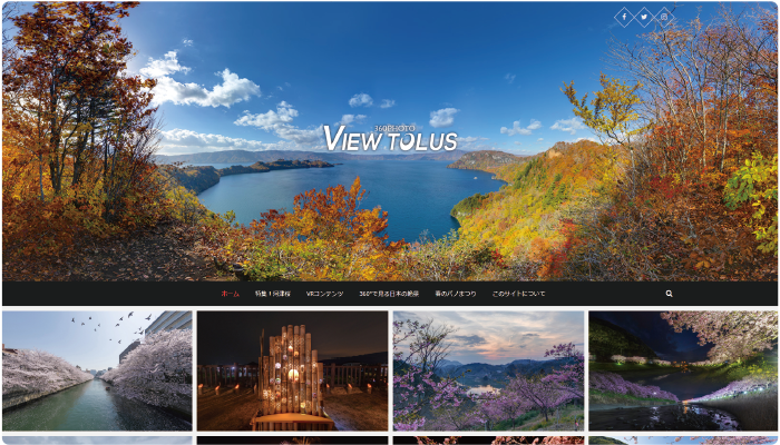 VIEW TOLUSのHPに飛ぶ