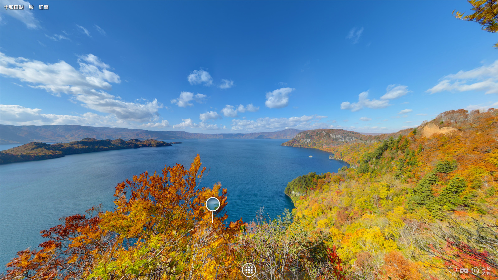 十和田湖のVRコンテンツを見る
