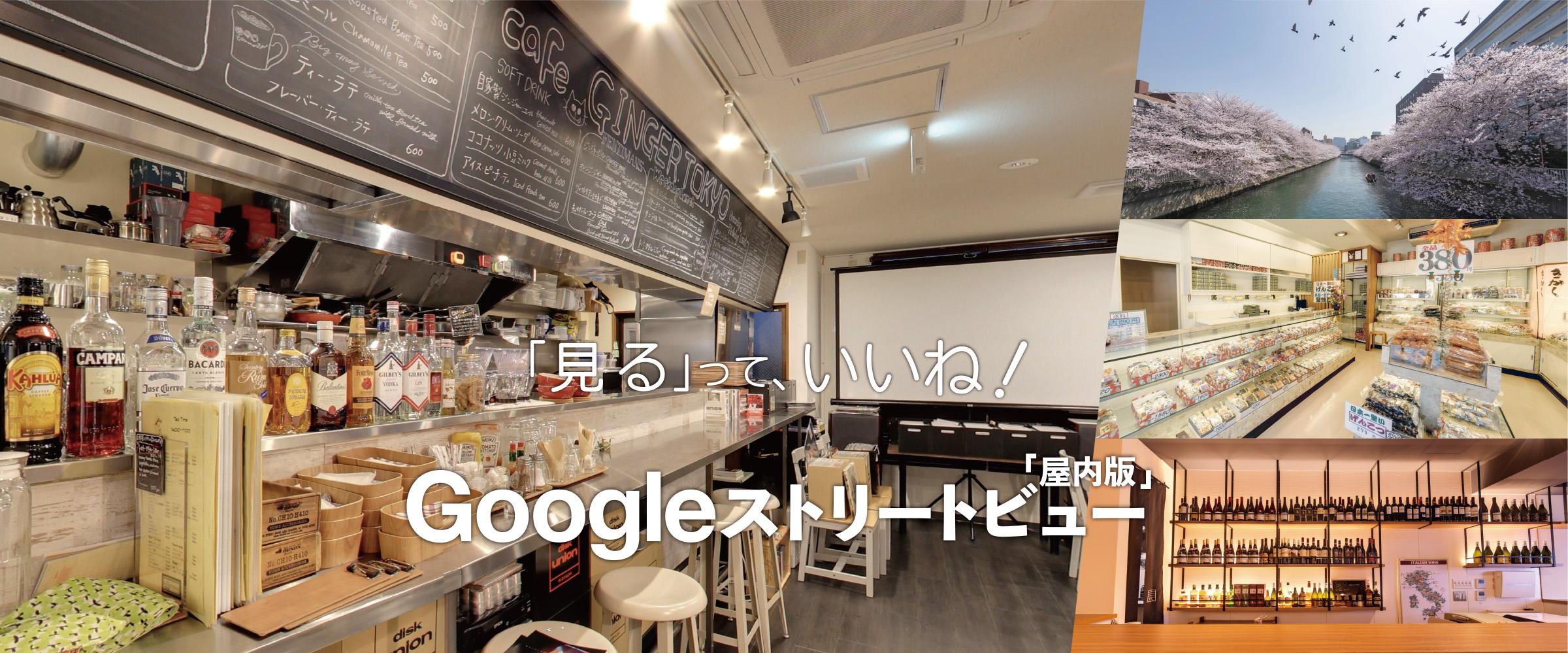Googleストリートビュー屋内版始めてみませんか?
